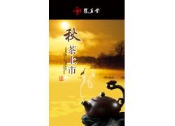 秋茶上市海报设计PSD素材
