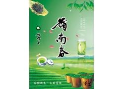 茶叶DM单页宣传海报