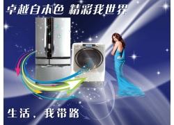 洗衣机家电广告PSD素材
