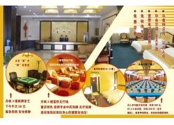 丹枫酒店广告设计PSD素材