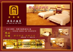 安南大酒店广告设计psd素材