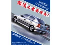 汽车宣传单PSD素材