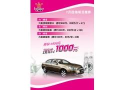 汽车保养维护广告PSD素材