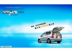 普力马汽车广告PSD素材