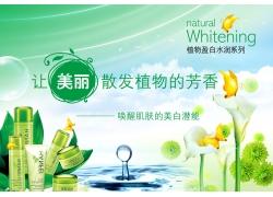 化妆品宣传海报PSD素材