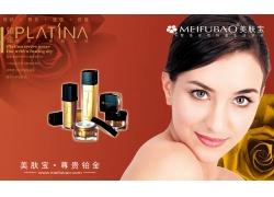 美肤宝化妆品广告PSD素材
