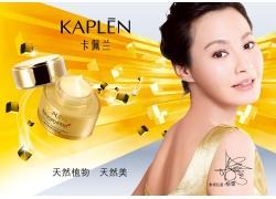 卡佩兰化妆品广告PSD素材