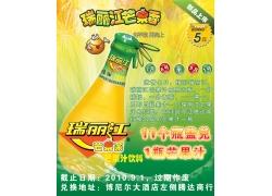 瑞丽江芒果汁海报设计PSD素材