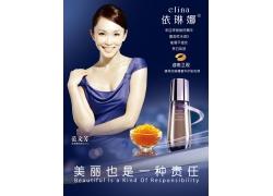 依琳娜护肤广告设计PSD素材