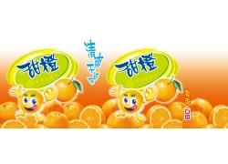 甜橙饮料广告PSD素材