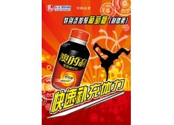 澳的利葡萄糖饮料海报PSD素材