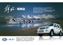解放汽车广告设计psd素材