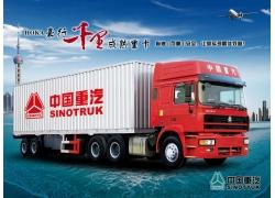 中国重汽海报设计PSD素材