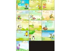 2011卡通日历模版PSD素材