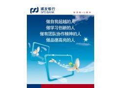 银行海报设计PSD素材