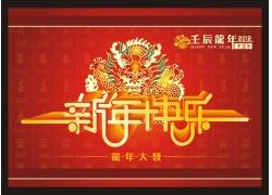2012新年快乐矢量素材