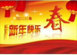 新年背景 新年快乐节日素材