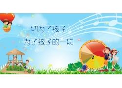 幼儿园宣传海报设计