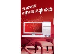 方正台式机电脑DM单页PSD素材