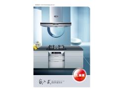 火王厨房电器海报设计PSD素材