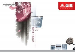 中国风火王厨具宣传海报PSD素材