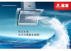 火王油烟机海报设计PSD素材