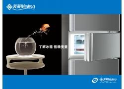 美菱冰箱DM单页模板