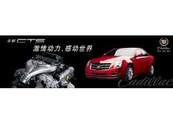 凯迪拉克红色轿车宣传广告PSD素材