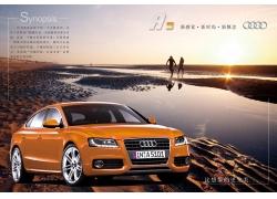 奥迪汽车宣传海报设计PSD素材