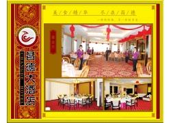 昌德大酒店宣传单页设计PSD素材