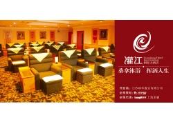 灌江国际大酒店宣传海报PSD素材