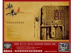 房屋建筑广告PSD素材