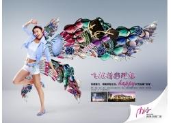 购物广场宣传海报设计