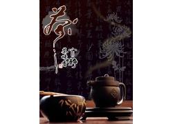 传统茶广告设计模板PSD分层素材