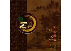 茶叶中国风包装盒设计PSD分层素材