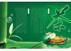 绿色清新茶广告设计模板PSD分层素材