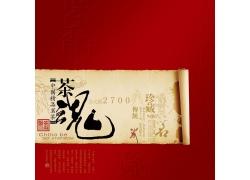 中国精品茗茶包装盒设计PSD分层素材