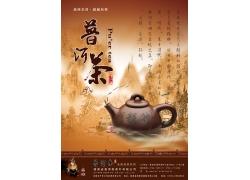中国画风格茶广告设计模板PSD分层素材