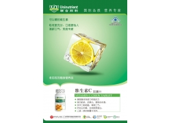 联合邦利维生素C咀嚼片海报PSD分层素材