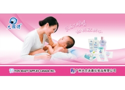 大眼睛婴儿用品海报设计PSD分层素材