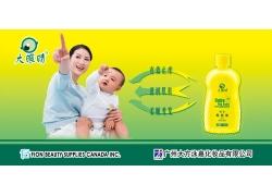 大眼睛橄榄油海报设计PSD分层素材