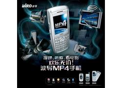 波导MP4手机宣传海报设计PSD素材