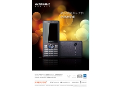 金立手机宣传画设计PSD素材