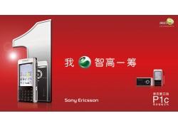 索爱手机宣传海报设计PSD素材