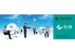 中国农业银行金e顺宣传PSD素材