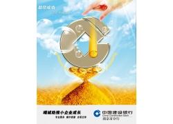 建设银行业务宣传海报设计PSD素材