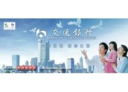 交通银行宣传海报设计PSD素材