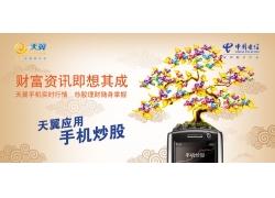天翼手机创意宣传设计PSD素材