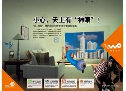 联通手机业务宣传设计单PSD素材