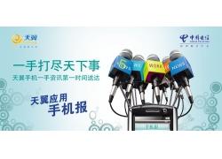 天翼手机报宣传设计海报PSD素材